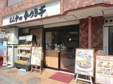こだわりとんかつ・かつき亭 吾妻橋店のアルバイト