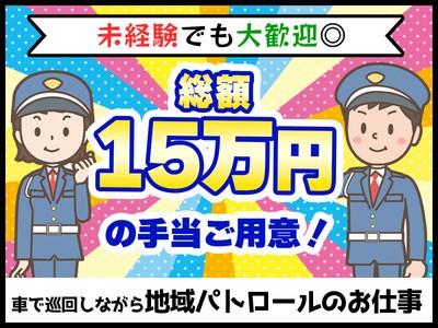 シンテイ警備株式会社 第五事業部 高田馬場エリアの求人画像