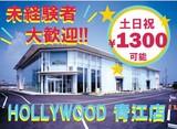 スーパーハリウッド 青江のアルバイト