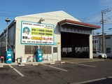 伊伝株式会社 日石車検センター