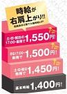 イーグルアールワン浅草店のアルバイト情報