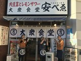 炭火焼き やきとり道場 土浦駅前店 c1135のアルバイト