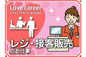 安定高収入→週払いOK!大手家電量販店でのレジ・接客スタッフ★