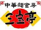 三宝亭 八橋店のアルバイト