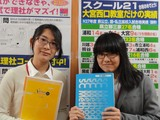 スクール21 武里教室(集団塾講師)のアルバイト