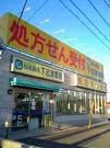 下志津薬局のアルバイト情報