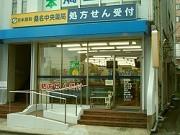桑名中央薬局のアルバイト情報