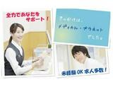 株式会社メディカル・プラネット//新宿区の大病院(求人ID:141721-2)のアルバイト
