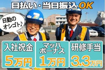 三和警備保障株式会社 綾瀬駅エリアの求人画像