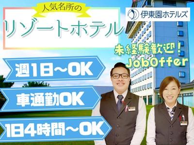 伊東園ホテル松川館_フロント/838の求人画像