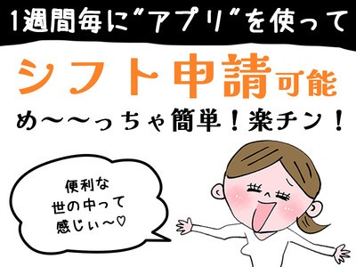 シンテイ警備株式会社 町田支社 相原2エリア/A3203200109の求人画像