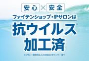 ファイテンショップ 京都烏丸店のアルバイト情報