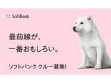 ソフトバンク株式会社 埼玉県所沢市東所沢和田のアルバイト