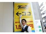 タイムズサービス株式会社 JPタワー名古屋のアルバイト