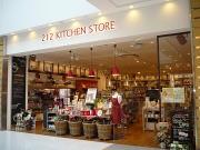 212キッチンストア 仙台長町店のイメージ
