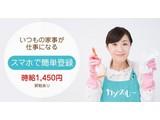 株式会社カジスルー(品川区エリア)