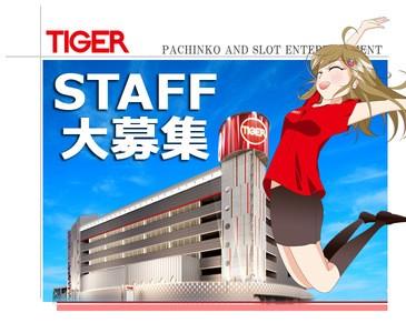 タイガー 名取店のアルバイト情報