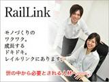 レイルリンク WEBコンサルティング事業部のアルバイト