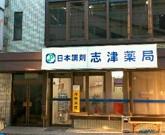 志津薬局のアルバイト情報