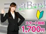 株式会社サンビレッジ_M西_新大阪/1806eSzO2Rのアルバイト