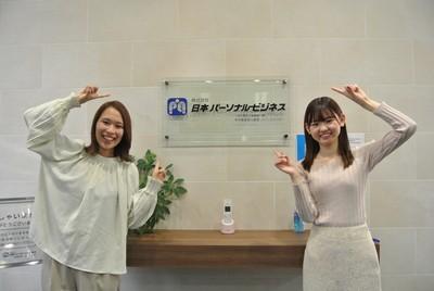 株式会社日本パーソナルビジネス 清瀬市エリア(携帯販売1400~1600)のアルバイト情報