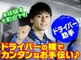 佐川急便株式会社 川崎新羽営業所(ドライバー助手)のアルバイト