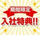 高木工業株式会社 武蔵浦和エリア(仕事ID83729)のアルバイト