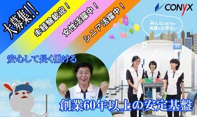吉田美装株式会社(東区東桜の放送局)の求人画像