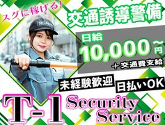 T-1Security Service株式会社【目黒区エリア2】のアルバイト