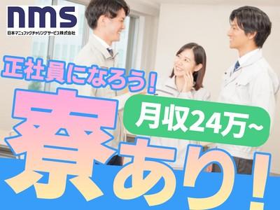 日本マニュファクチャリングサービス株式会社08/kans140227の求人画像