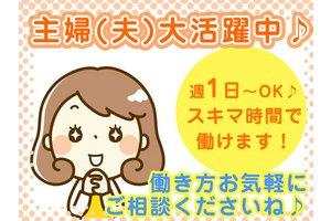 飴安花園②・スーパースタッフのアルバイト・バイト詳細