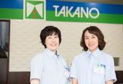 クリーニングタカノ スーパーセンター鈎取店のアルバイト情報