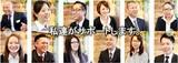 株式会社レジェンドクリエイティブ 浜松町店のアルバイト