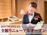 スーパーホテル八戸長横町のアルバイト