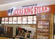 テキサスキングステーキ イオンモール大日店のアルバイト情報