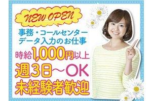 週3日~時給1000円で未経験OKの事務/データ入力/コールセンター