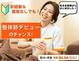 カラダファクトリー 梅田HEPファイブ店(アルバイト)のアルバイト