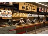 豚屋とん一 京都寺町店[110949](土日祝のみ)のアルバイト