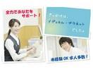 株式会社メディカル・プラネット//関東中央病院(求人ID:143066) のアルバイト