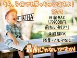 ドコモ光ヘルパー/長岡店/新潟のアルバイト