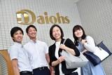株式会社ダイオーズジャパン ペストクリアステーション(アルバイト)のアルバイト
