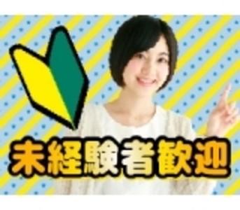 高木工業株式会社 旭エリア(仕事ID83740)のアルバイト情報