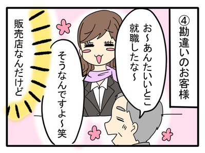auショップ姫路みゆき通り店(ジョブコレクション)のアルバイト情報