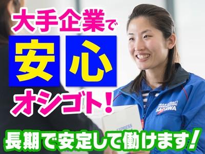 佐川急便株式会社 一宮営業所(荷受け)の求人画像