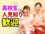 かもがた茶屋 倉敷平田店のアルバイト
