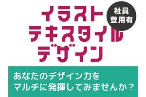 デザイナー・イラストレーター・大募集!
