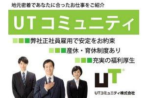 UTコミュニティ株式会社《JN-585C》・一般事務のアルバイト・バイト詳細