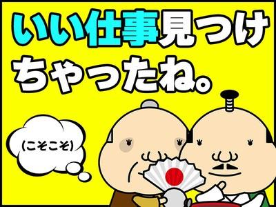 株式会社セフティコミニケーション 柏エリア【001】の求人画像