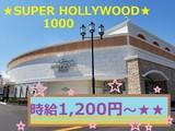 スーパーハリウッド 1000&1000αのアルバイト
