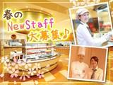 中央フードサービス株式会社(汐留)のアルバイト